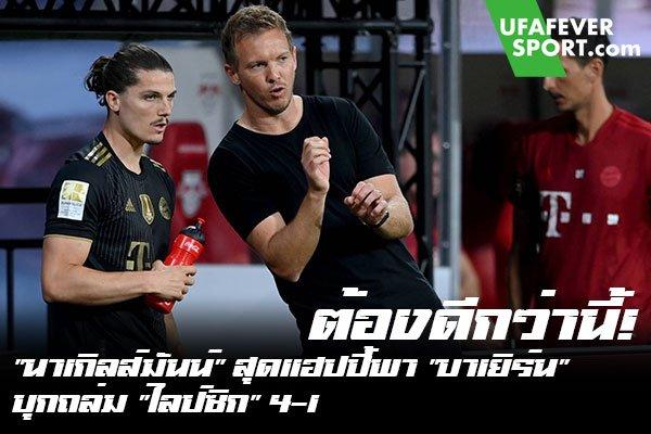 """ต้องดีกว่านี้! """"นาเกิลส์มันน์"""" สุดแฮปปี้พา """"บาเยิร์น"""" บุกถล่ม """"ไลป์ซิก"""" 4-1 #ข่าวกีฬา#ข่าวฟุตบอลไทย#วิเคราะห์ฟุตบอลufafeversport#ยูเลี่ยน นาเกิลส์มันน์ #บาเยิร์น มิวนิค #สุดปลื้มฟอร์มลูกทีม #หลังบุกเอาชนะ #แอร์เบ ไลป์ซิก #บุนเดสลีกา เยอรมัน"""