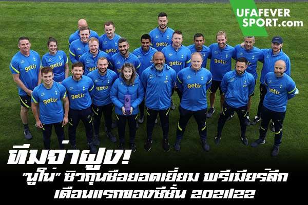 """ทีมจ่าฝูง! """"นูโน่"""" ซิวกุนซือยอดเยี่ยม พรีเมียร์ลีก เดือนแรกของซีซั่น 2021/22 #ข่าวกีฬา#ข่าวฟุตบอลไทย#วิเคราะห์ฟุตบอลufafeversport#นูโน่ เอสปิริโต ซานโต #ท็อตแน่ม ฮ็อทสเปอร์ #กุนซือยอดเยี่ยม #พรีเมียร์ลีก #ประจำเดือนสิงหาคม #ฤดูกาล 2021/22"""