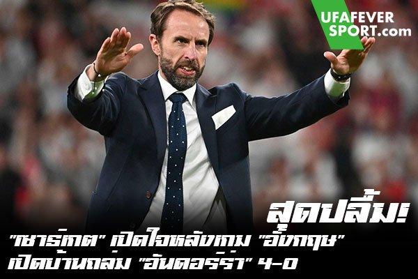 """สุดปลื้ม! """"เซาธ์เกต"""" เปิดใจหลังเกม """"อังกฤษ"""" เปิดบ้านถล่ม """"อันดอร์ร่า"""" 4-0 #ข่าวกีฬา#ข่าวฟุตบอลไทย#วิเคราะห์ฟุตบอลufafeversport#แกเร็ธ เซาธ์เกต #ทีมชาติอังกฤษ #ชื่นชมผลงานลูกทีม #เปิดบ้านถล่ม #อันดอร์ร่า #ฟุตบอลโลก 2022 #รอบคัดเลือก #โซนยุโรป #กลุ่ม I"""