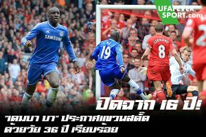 """ปิดฉาก 16 ปี! """"เดมบา บา"""" ประกาศแขวนสตั๊ด ด้วยวัย 36 ปี เรียบร้อย #ข่าวกีฬา#ข่าวฟุตบอลไทย#วิเคราะห์ฟุตบอลufafeversport#เดมบา บา #ประกาศแขวนสตั๊ด #ในวัย 36 ปี #ปิดฉากค้าแข้ง 16 ปี"""