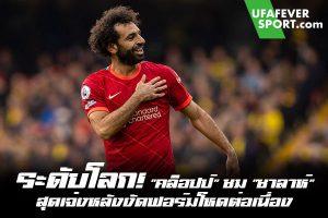 """ระดับโลก! """"คล็อปป์"""" ชม """"ซาลาห์"""" สุดเจ๋งหลังงัดฟอร์มโหดต่อเนื่อง #ข่าวกีฬา#ข่าวฟุตบอลไทย#วิเคราะห์ฟุตบอลufafeversport#เจอร์เก้น คล็อปป์ #ลิเวอร์พูล #ชื่นชม #โมฮาเหม็ด ซาลาห์ #เป็นนักเตะระดับโลกตอนนี้ #หลังโชว์ฟอร์มเยี่ยมต่อเนื่อง #เกมบุกชนะ #วัตฟอร์ด #พรีเมียร์ลีก"""