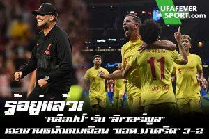 """รู้อยู่แล้ว! """"คล็อปป์"""" รับ """"ลิเวอร์พูล"""" เจองานหนักเกมเฉือน """"แอต.มาดริด"""" 3-2 #ข่าวกีฬา#ข่าวฟุตบอลไทย#วิเคราะห์ฟุตบอลufafeversport#เจอร์เก้น คล็อปป์ #ลิเวอร์พูล #ยอมรับรู้อยู่แล้วเป็นเเกมที่ยาก #แม้จะเอาชนะ #แอตเลติโก มาดริด #ยูฟ่า แชมเปี้ยนส์ลีก #รอบแบ่งกลุ่ม #กลุ่ม B"""