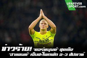 """ข่าวร้าย! """"ดอร์ทมุนด์"""" สุดเซ็ง """"ฮาแลนด์"""" เจ็บสะโพกพัก 2-3 สัปดาห์ #ข่าวกีฬา#ข่าวฟุตบอลไทย#วิเคราะห์ฟุตบอลufafeversport#มาร์โค โรเซ่อ #โบรุสเซีย ดอร์ทมุนด์ #เออร์ลิ่ง ฮาแลนด์ #บาดเจ็บสะโพก #พักราว 2-3 สัปดาห์"""
