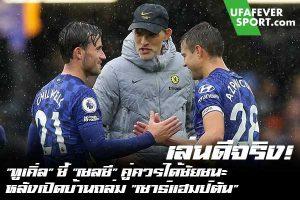 """เล่นดีจริง! """"ทูเคิ่ล"""" ชี้ """"เชลซี"""" คู่ควรได้ชัยชนะ หลังเปิดบ้านถล่ม """"เซาธ์แฮมป์ตัน"""" #ข่าวกีฬา#ข่าวฟุตบอลไทย#วิเคราะห์ฟุตบอลufafeversport#โธมัส ทูเคิ่ล #เชลซี #เผยทีมตนคู่ควรได้ชัยชนะ #หลังเปิดบ้านถล่ม #เซาธ์แฮมป์ตัน #พรีเมียร์ลีก"""