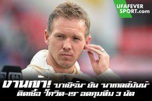 """งานเข้า! """"บาเยิร์น"""" ยัน """"นาเกลส์มันน์"""" ติดเชื้อ """"โควิด-19"""" อดคุมทีม 3 นัด #ข่าวกีฬา#ข่าวฟุตบอลไทย#วิเคราะห์ฟุตบอลufafeversport#บาเยิร์น มิวนิค #ยืนยัน #ยูเลี่ยน นาเกลส์มันน์ #ติดเชื้อไวรัส #โควิด-19 #พลาดคุมทีม 3 นัด"""