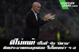 """ดีไม่แพ้! """"ปิโอลี่"""" รับ """"มิลาน"""" ติดประมาทเกมบุกสอย """"โบโลญญ่า"""" 4-2 #ข่าวกีฬา#ข่าวฟุตบอลไทย#วิเคราะห์ฟุตบอลufafeversport#สเตฟาโน่ ปิโอลี่ #เอซี มิลาน #ยอมรับลูกทีมติดประมาท #แม้จะบุกชนะ #โบโลญญ่า #กัลโช่ เซเรีย อา"""