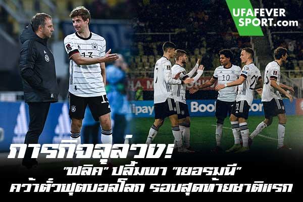 """ภารกิจลุล่วง! """"ฟลิค"""" ปลื้มพา """"เยอรมนี"""" คว้าตั๋วฟุตบอลโลก รอบสุดท้ายชาติแรก #ข่าวกีฬา#ข่าวฟุตบอลไทย#วิเคราะห์ฟุตบอลufafeversport#ฮันซี่ ฟลิค #ทีมชาติเยอรมนี #สุดแฮปปี้พาทีมคว้าตั๋ว #ฟุตบอลโลก 2022 #ประเทศกาตาร์ #รอบสุดท้าย #หลังเอาชนะ #มาซิโดเนียเหนือ"""