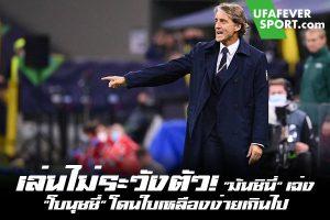"""เล่นไม่ระวังตัว! """"มันชินี่"""" เฉ่ง """"โบนุชชี่"""" โดนใบเหลืองง่ายเกินไป #ข่าวกีฬา#ข่าวฟุตบอลไทย#วิเคราะห์ฟุตบอลufafeversport#โรแบร์โต้ มันชินี่ #ทีมชาติอิตาลี #ตำหนิ #เลโอนาร์โด้ โบนุชชี่ #โดนใบเหลือง 2 ใบง่ายไป #จนทำให้ทีมแพ้ #สเปน #ยูฟ่า เนชั่นส์ ลีก #รอบรองชนะเลิศ"""