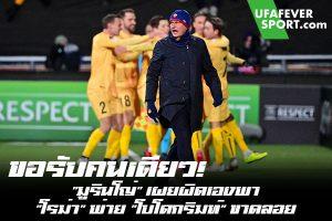 """ขอรับคนเดียว! """"มูรินโญ่"""" เผยผิดเองพา """"โรม่า"""" พ่าย """"โบโดกริมท์"""" ขาดลอย #ข่าวกีฬา#ข่าวฟุตบอลไทย#วิเคราะห์ฟุตบอลufafeversport#โชเซ่ มูรินโญ่ #อาแอส โรม่า #ยอมรับผิดเพียงคนเดียว #เกมบุกแพ้ #โบโด กริมท์ #ยูฟ่า ยูโรปา คอนเฟอเรนซ์ ลีก #รอบแบ่งกลุ่ม #กลุ่ม C"""