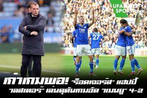 """เก๋าเกมพอ! """"ร็อดเจอร์ส"""" แฮปปี้ """"เลสเตอร์"""" เล่นดุดันเกมอัด """"แมนยู"""" 4-2 #ข่าวกีฬา#ข่าวฟุตบอลไทย#วิเคราะห์ฟุตบอลufafeversport#เบรนแดน ร็อดเจอร์ส #เลสเตอร์ ซิตี้ #ชมลูกทีมเล่นได้ดุดัน #หลังเปิดบ้านชนะ #แมนเชสเตอร์ ยูไนเต็ด #พรีเมียร์ลีก"""