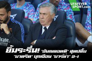 """ยิ้มระรื่น! """"อันเชลอตติ"""" สุดปลื้ม """"มาดริด"""" บุกเฉือน """"บาร์ซ่า"""" 2-1 #ข่าวกีฬา#ข่าวฟุตบอลไทย#วิเคราะห์ฟุตบอลufafeversport#คาร์โล อันเชลอตติ #เรอัล มาดริด #มีความสุขมาก #หลังบุกชนะ #บาร์เซโลน่า #เอล กลาซิโก้ #ลาลีกา สเปน"""
