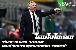 """โดนใจใช่เลย! """"อันเช่"""" ชมแข้ง """"มาดริด"""" เล่นด้วยความดุดันเกมถล่ม """"ชัคตาร์"""" #ข่าวกีฬา#ข่าวฟุตบอลไทย#วิเคราะห์ฟุตบอลufafeversport#คาร์โล อันเชลอตติ #เรอัล มาดริด #ปลื้มทีมเล่นด้วยความุม่งมั่น #จนเอาชนะ #ชัคตาร์ โดเน็ตส์ค #ยูฟ่า แชมเปี้ยนส์ลีก #รอบแบ่งกลุ่ม #กลุ่ม D"""