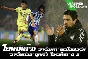 """โอเคแล้ว! """"อาร์เตต้า"""" พอใจฟอร์ม """"อาร์เซน่อล"""" บุกเจ๊า """"ไบรท์ตัน"""" 0-0 #ข่าวกีฬา#ข่าวฟุตบอลไทย#วิเคราะห์ฟุตบอลufafeversport#มิเกล อาร์เตต้า #อาร์เซน่อล #ชี้ทีมไม่สมควรได้ผลการแข่งขันที่ดีกว่านี้ #หลังเสมอ #ไบรท์ตัน แอนด์ โฮฟ อัลเบี้ยน #พรีเมียร์ลีก"""