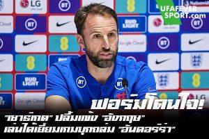 """ฟอร์มโดนใจ! """"เซาธ์เกต"""" ปลื้มแข้ง """"อังกฤษ"""" เล่นได้เยี่ยมเกมบุกถล่ม """"อันดอร์ร่า"""" #ข่าวกีฬา#ข่าวฟุตบอลไทย#วิเคราะห์ฟุตบอลufafeversport#แกเร็ธ เซาธ์เกต #ทีมชาติอังกฤษ #ปลื้มฟอร์มลูกทีม #หลังเอาชนะ #อันดอร์ร่า #ฟุตบอลโลก 2022 #รอบคัดเลือก #โซนยุโรป #กลุ่ม I"""