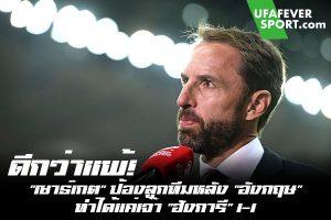 """ดีกว่าแพ้! """"เซาธ์เกต"""" ป้องลูกทีมหลัง """"อังกฤษ"""" ทำได้แค่เจ๊า """"ฮังการี"""" 1-1 #ข่าวกีฬา#ข่าวฟุตบอลไทย#วิเคราะห์ฟุตบอลufafeversport#แกเร็ธ เซาธ์เกต #ทีมชาติอังกฤษ #ไม่โทษลูกทีม #หลังเสมอ #ฮังการี #ฟุตบอลโลก 2022 #รอบคัดเลือก #โซนยุโรป #กลุ่ม I"""