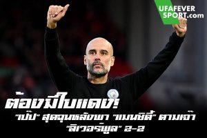 """ต้องมีใบแดง! """"เป๊ป"""" สุดฉุนหลังพา """"แมนซิตี้"""" ตามเจ๊า """"ลิเวอร์พูล"""" 2-2 #ข่าวกีฬา#ข่าวฟุตบอลไทย#วิเคราะห์ฟุตบอลufafeversport#เป๊ป กวาร์ดิโอล่า #แมนเชสเตอร์ ซิตี้ #ไม่พอใจอย่างมาก #การตัดสินใจของกรรมการ #หลังเกมบุกเสมอ #ลิเวอร์พูล #พรีเมียร์ลีก"""