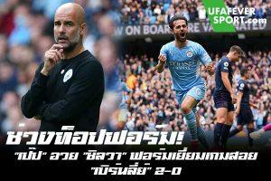 """ช่วงท็อปฟอร์ม! """"เป๊ป"""" อวย """"ซิลวา"""" ฟอร์มเยี่ยมเกมสอย """"เบิร์นลี่ย์"""" 2-0 #ข่าวกีฬา#ข่าวฟุตบอลไทย#วิเคราะห์ฟุตบอลufafeversport#เป๊ป กวาร์ดิโอล่า #แมนเชสเตอร์ ซิตี้ #ชื่นชม #แบร์นาร์โด้ ซิลวา #กำลังอยู่ในช่วงท็อปฟอร์ม #หลังเปิดบ้านชนะ #เบิร์นลี่ย์ #พรีเมียร์ลีก"""