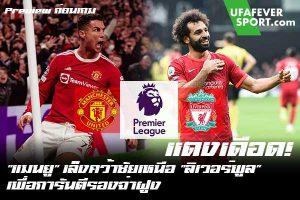 """แดงเดือด! """"แมนยู"""" เล็งคว้าชัยเหนือ """"ลิเวอร์พูล"""" เพื่อการันตีรองจ่าฝูง #ข่าวกีฬา#ข่าวฟุตบอลไทย#วิเคราะห์ฟุตบอลufafeversport#Preview ก่อนเกม #พรีเมียร์ลีก #ซีซั่น 2021/22 #แมนเชสเตอร์ ยูไนเต็ด #ลิเวอร์พูล #ศึกแดงเดือด #บิ๊กแมตช์ประจำสัปดาห์"""