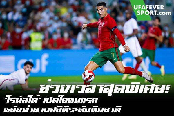 """ช่วงเวลาสุดพิเศษ! """"โรนัลโด้"""" เปิดใจหนแรก หลังทำลายสถิติระดับทีมชาติ #ข่าวกีฬา#ข่าวฟุตบอลไทย#วิเคราะห์ฟุตบอลufafeversport#คริสเตียโน่ โรนัลโด้ #ทีมชาติโปรตุเกส #เปิดใจครั้งแรก #หลังทำลายสถิติเป็นผู้เล่นยุโรปที่ลงสนาม #เกมระดับชาติมากที่สุด"""